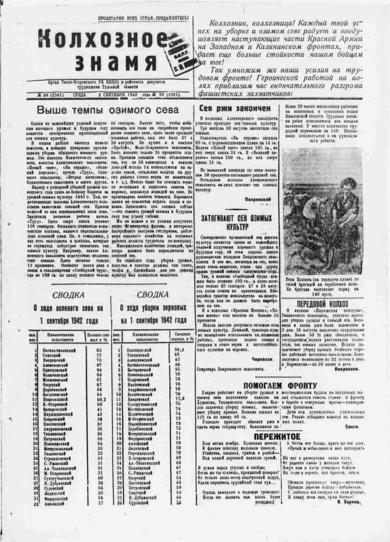 1942, № 90 (1581) (2 сент.)