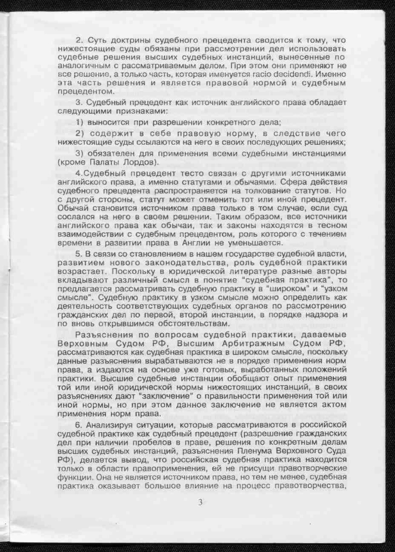 Судебный прецедент историко правовой аспект Президентская  Судебный прецедент историко правовой аспект