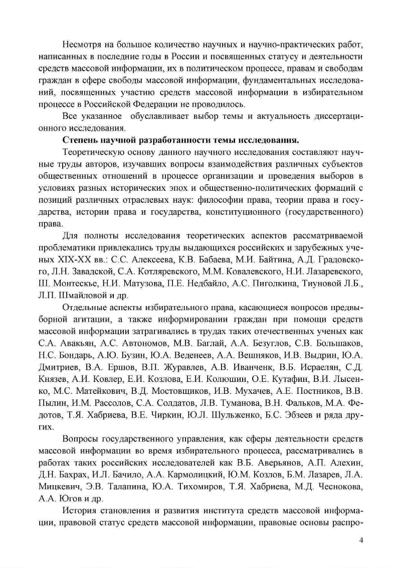 The Electoral Law and the Electoral System of the Russian Federation