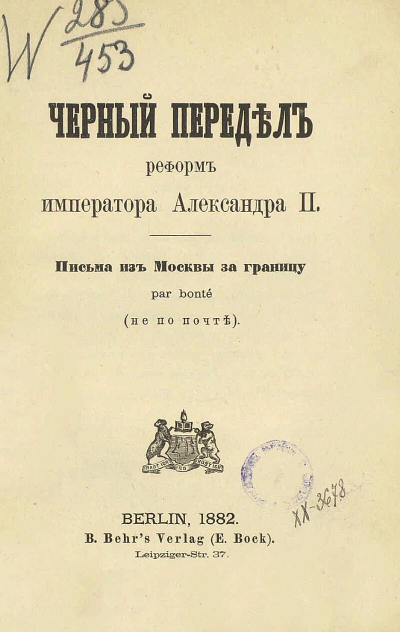 Judicial reform of Alexander 2. The reforms of Alexander 2 briefly 59