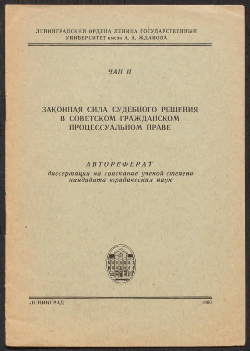 Законная сила судебного решения в советском гражданском  Законная сила судебного решения в советском гражданском процессуальном праве