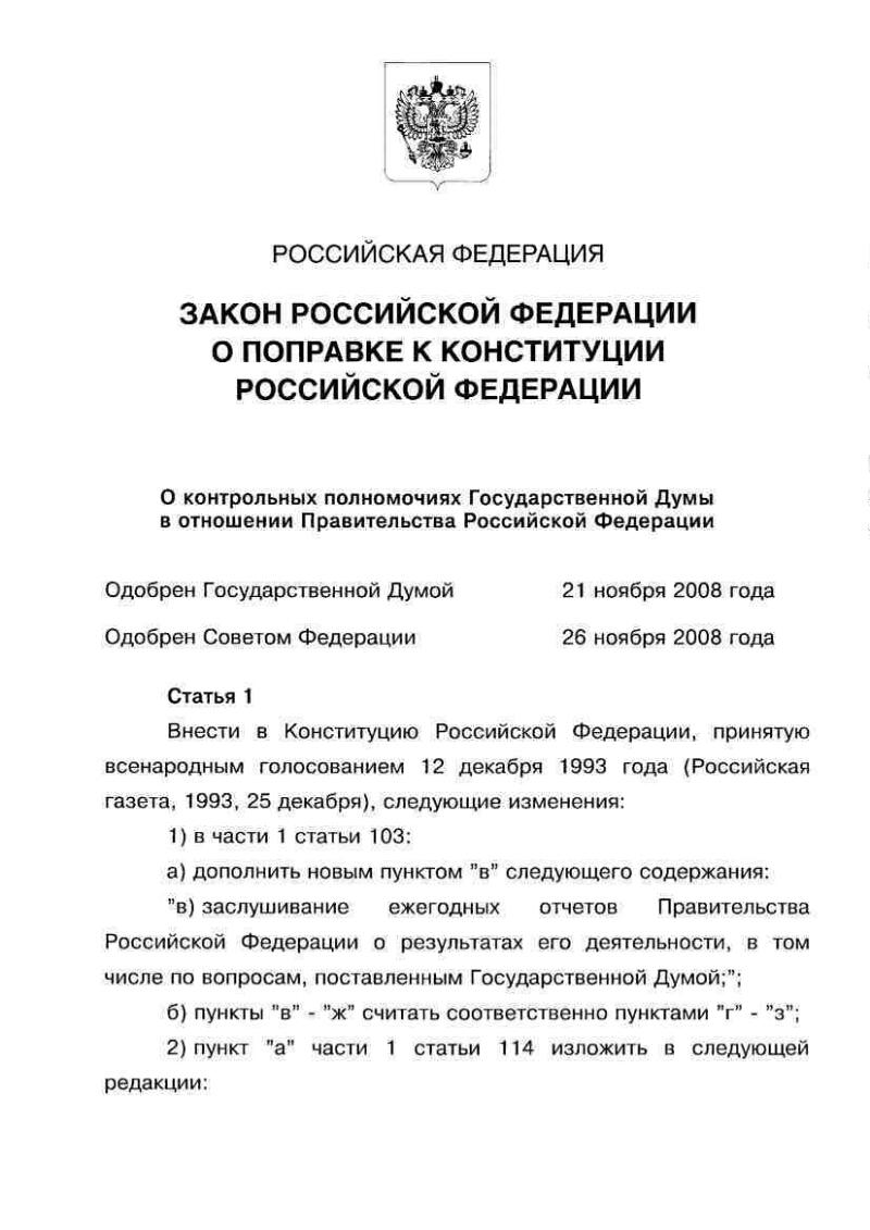 О контрольных полномочиях Государственной Думы в отношении  О контрольных полномочиях Государственной Думы в отношении Правительства Российской Федерации