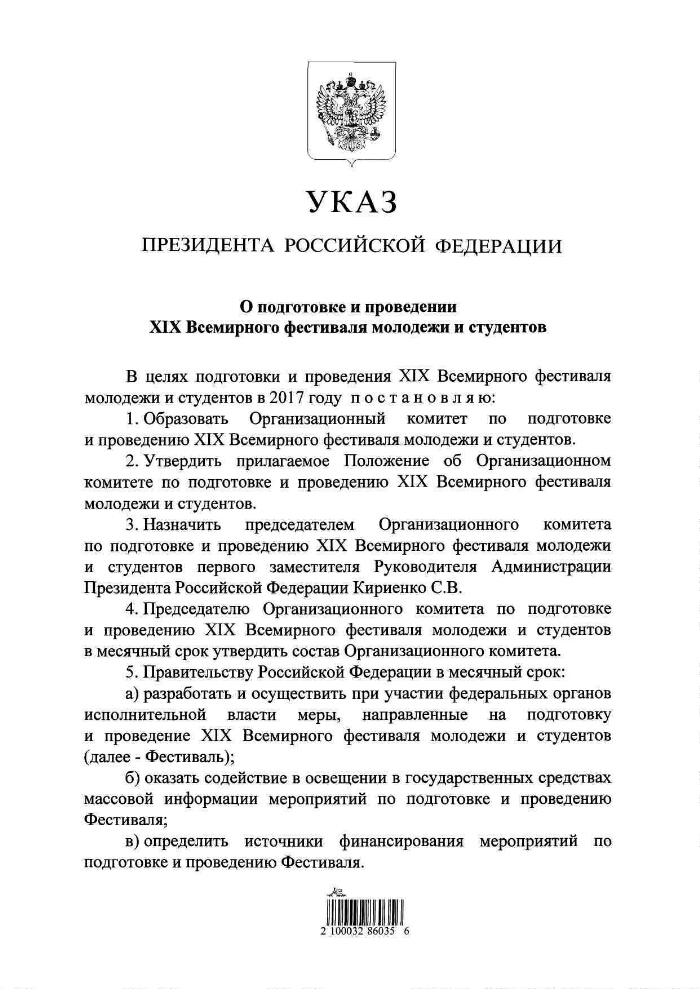 которые занимаются список указ президента 2017 народів світу