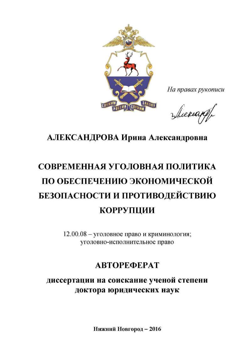 Современная уголовная политика по обеспечению экономической  Современная уголовная политика по обеспечению экономической безопасности и противодействию коррупции