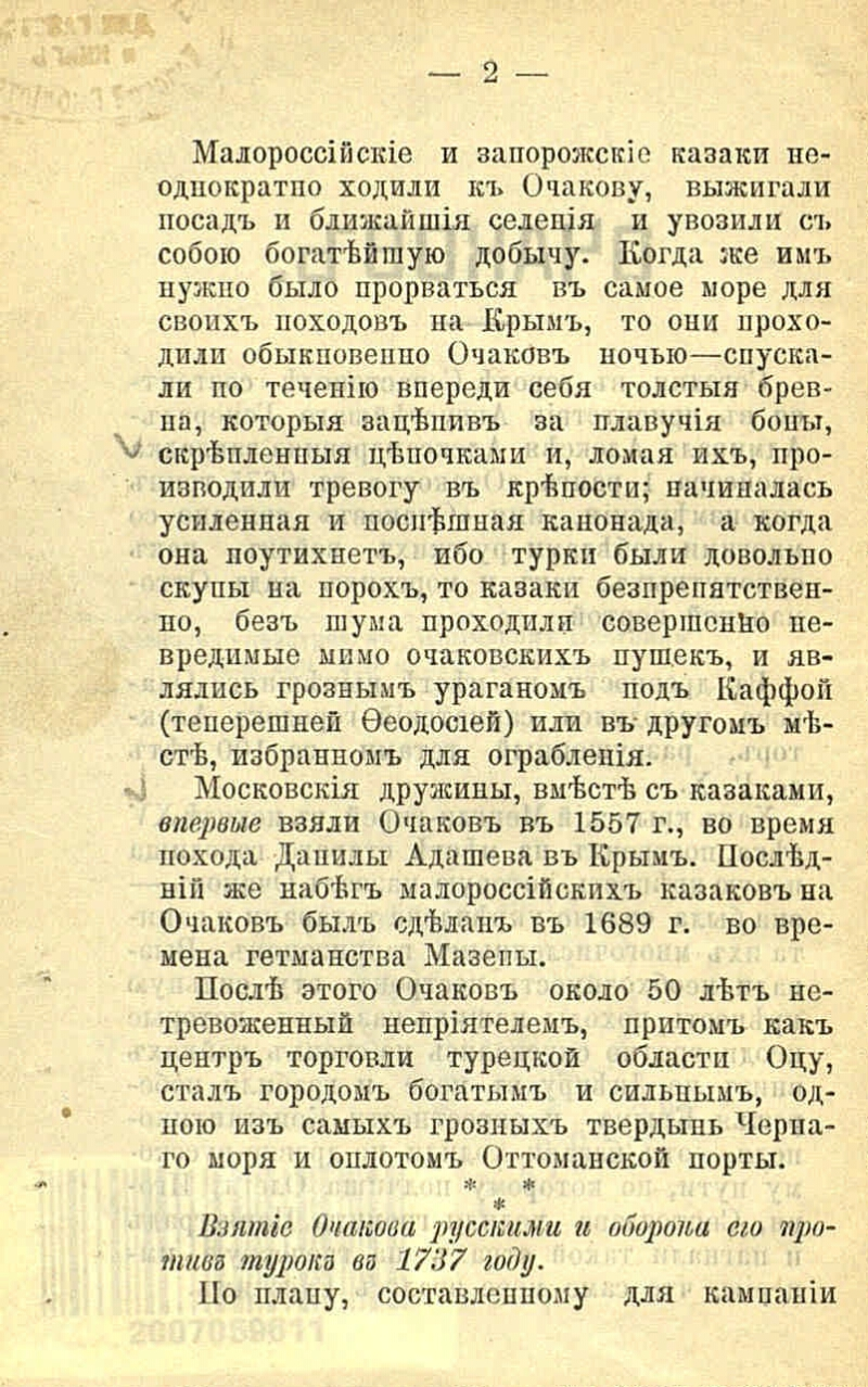 Ochakov. Historical Sketches
