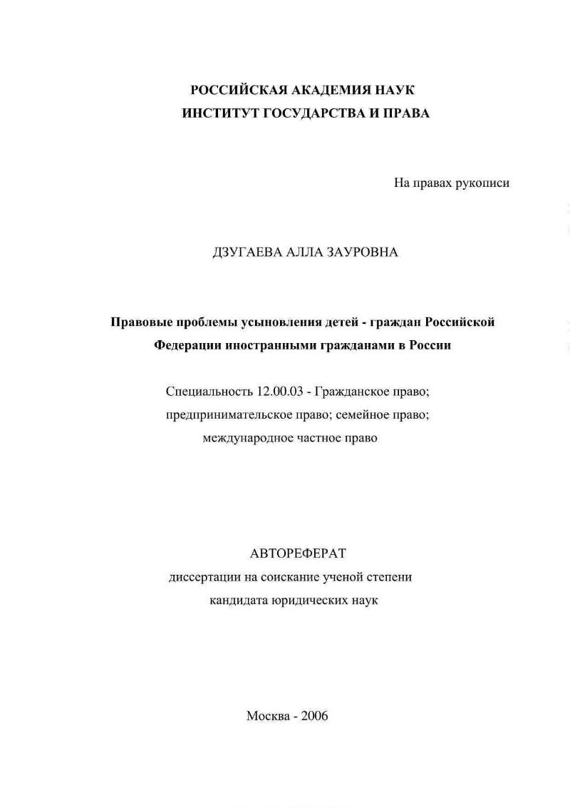 Правовые проблемы усыновления детей граждан Российской Федерации  Правовые проблемы усыновления детей граждан Российской Федерации иностранными гражданами в России