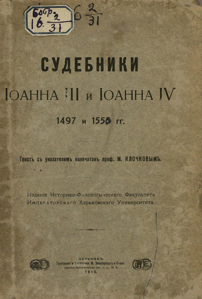 The Code of Laws of John III and John IV of 1497 and 1555 [! 1550].