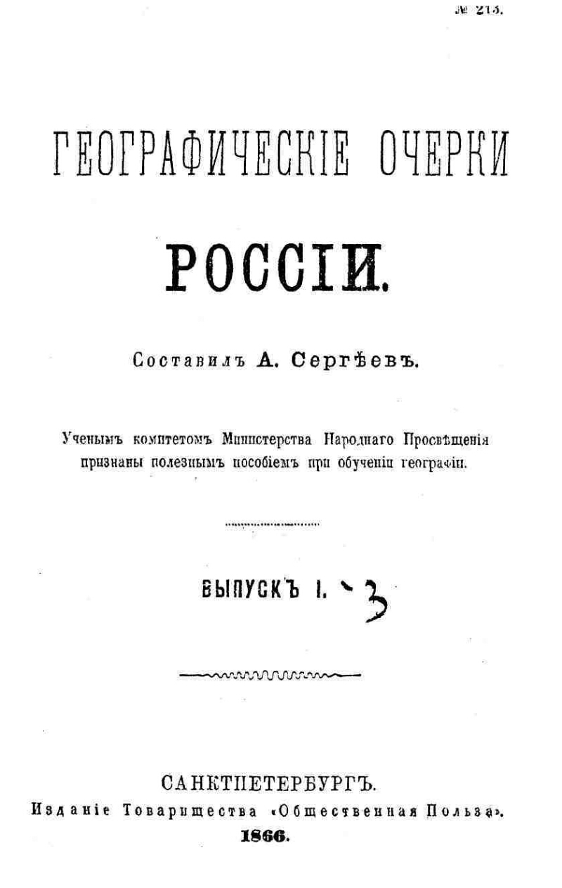 geographical sketches of russia issue eleven essay on siberia  Автор