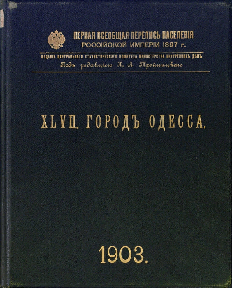 The population of Odessa: the number and composition 60