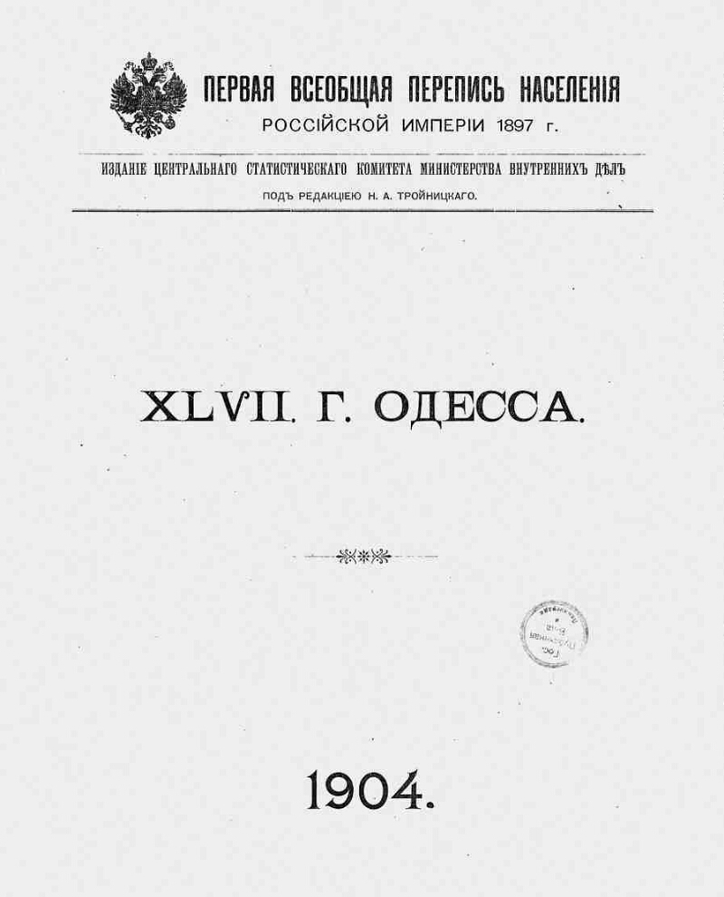 The population of Odessa: the number and composition 53