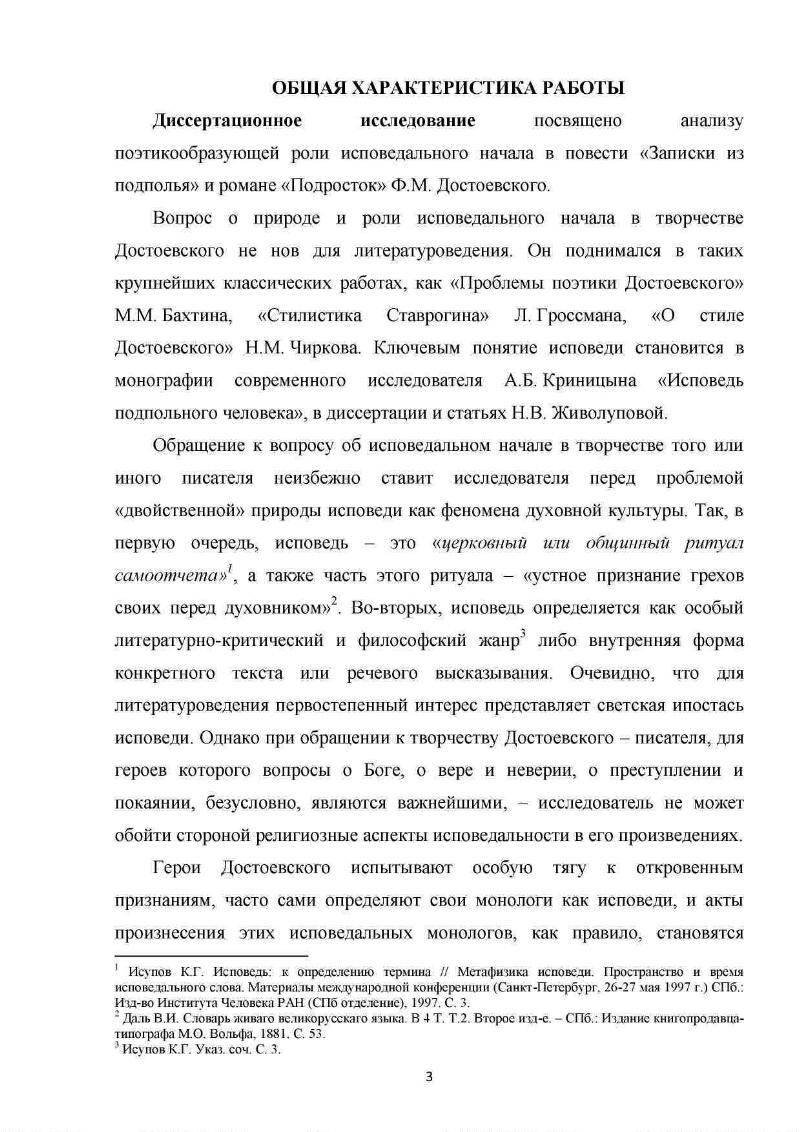 Исповедальность как принцип становления поэтики художественной  Исповедальность как принцип становления поэтики художественной прозы Ф М Достоевского
