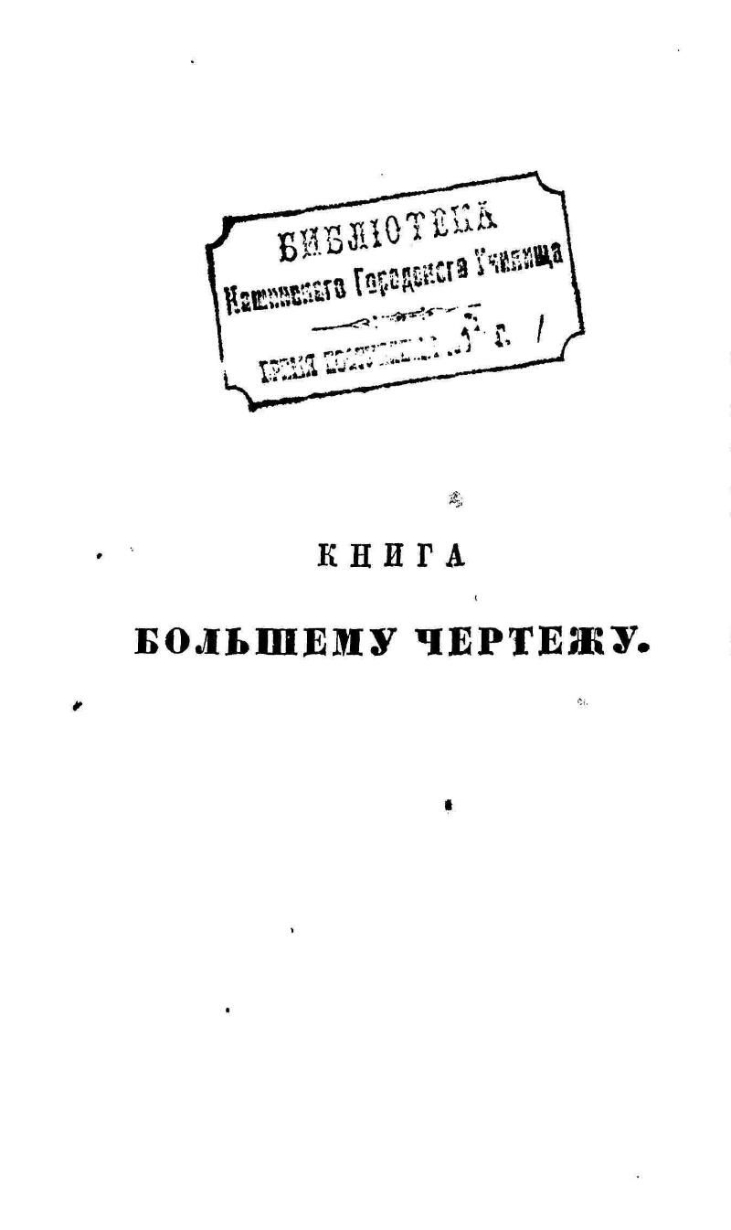 Книга Большому чертежу, или Древняя карта Российского государства,  поновленная в Разряде и списанная в книгу 1627 года