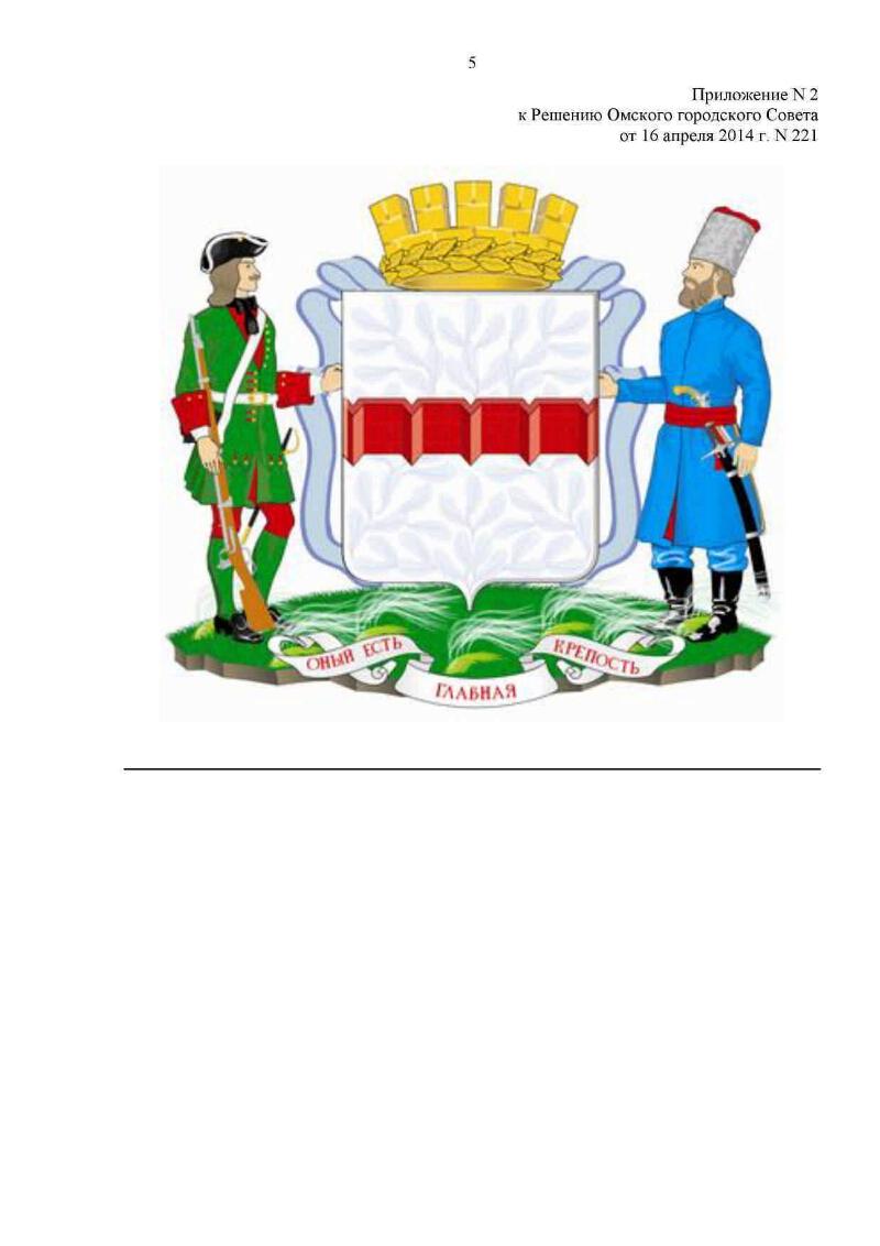 Герб омска картинка для печати