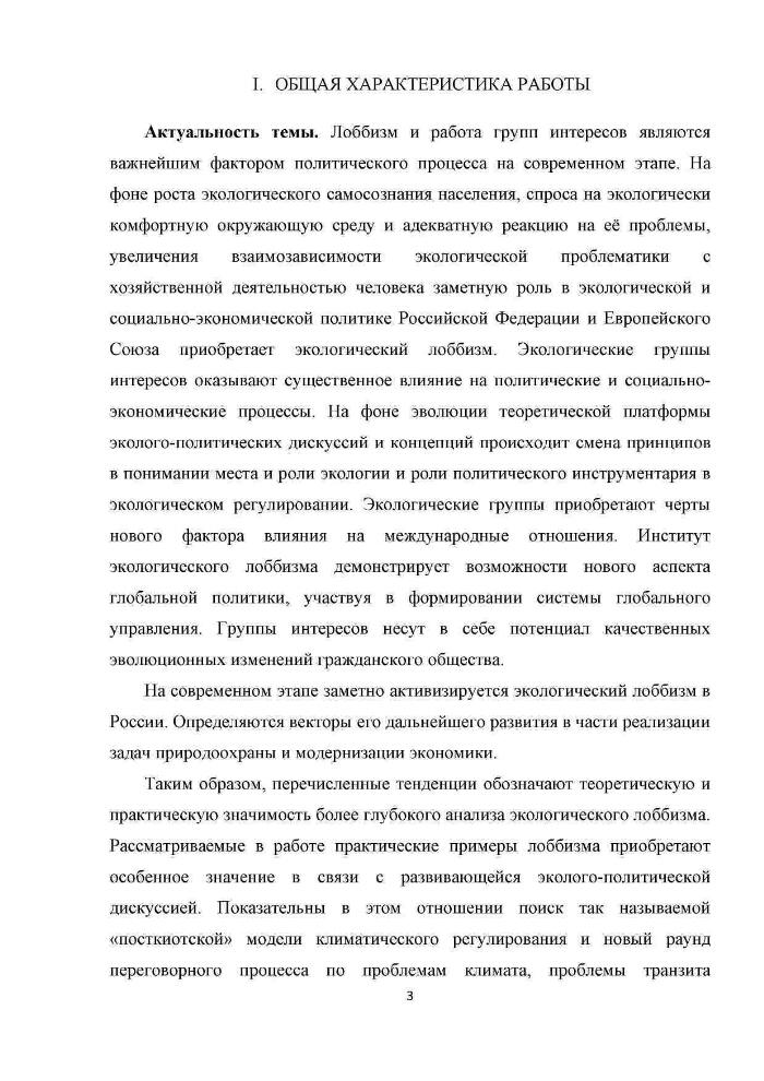 Экологический лоббизм в России и Европейском союзе  Экологический лоббизм в России и Европейском союзе институционально технологическое обеспечение
