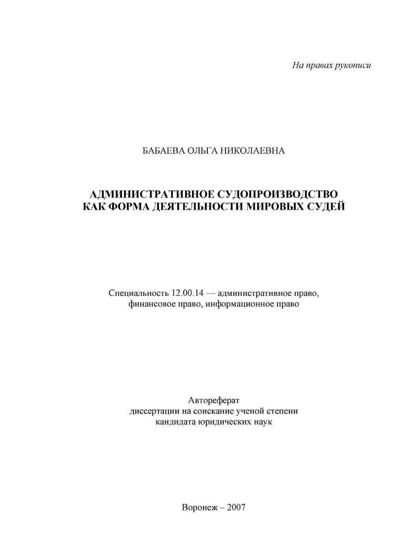 Административное судопроизводство как форма деятельности мировых  Административное судопроизводство как форма деятельности мировых судей