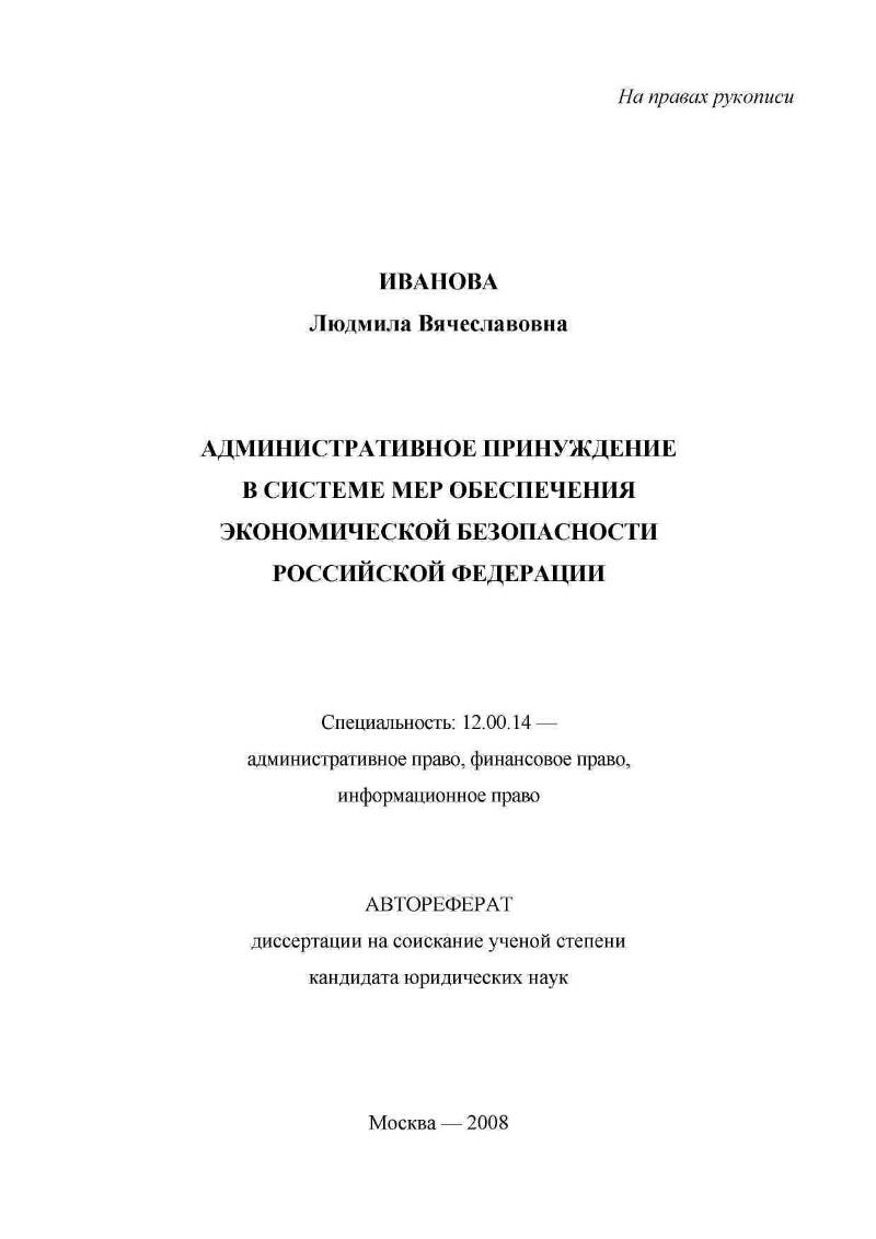 Административное принуждение в системе мер обеспечения  Административное принуждение в системе мер обеспечения экономической безопасности Российской Федерации