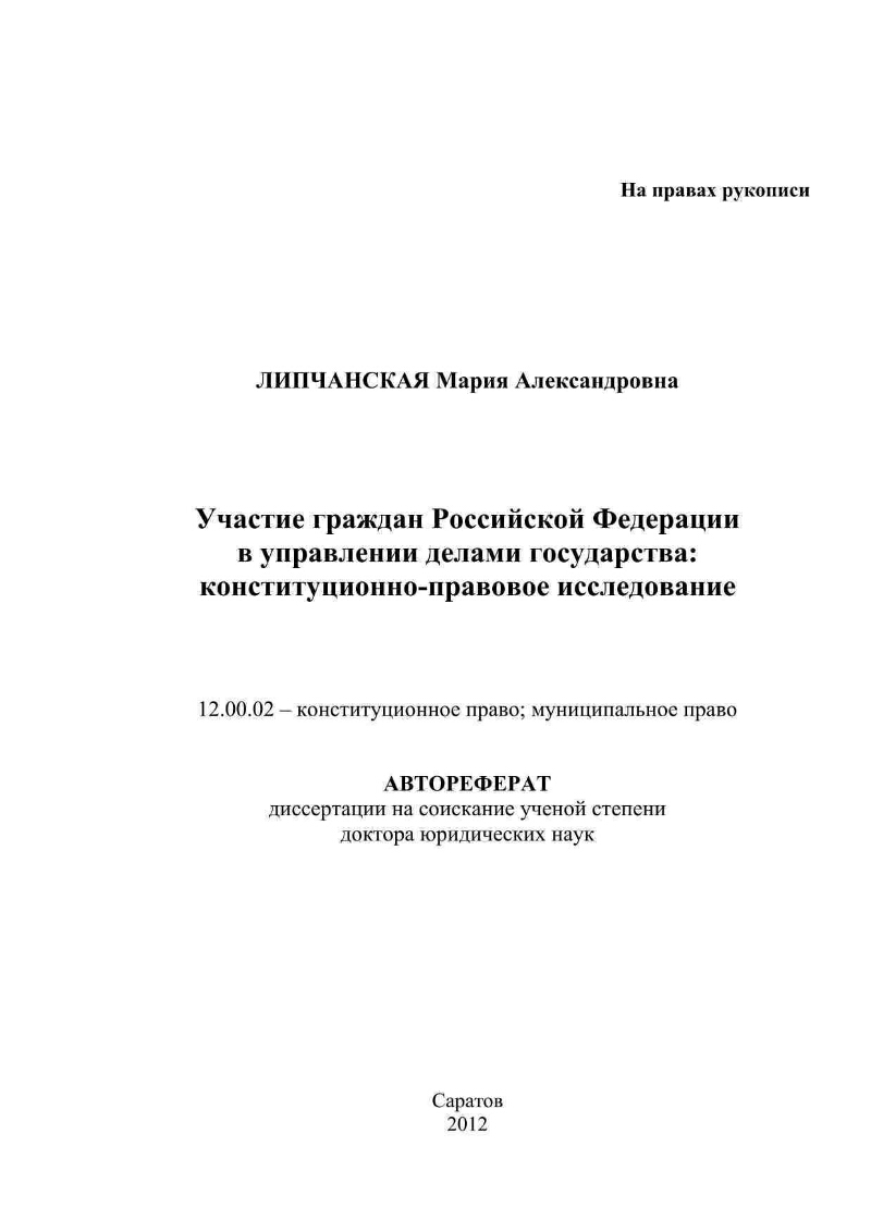 President of the Russian Federation. Constitutional-legal status of the head of state