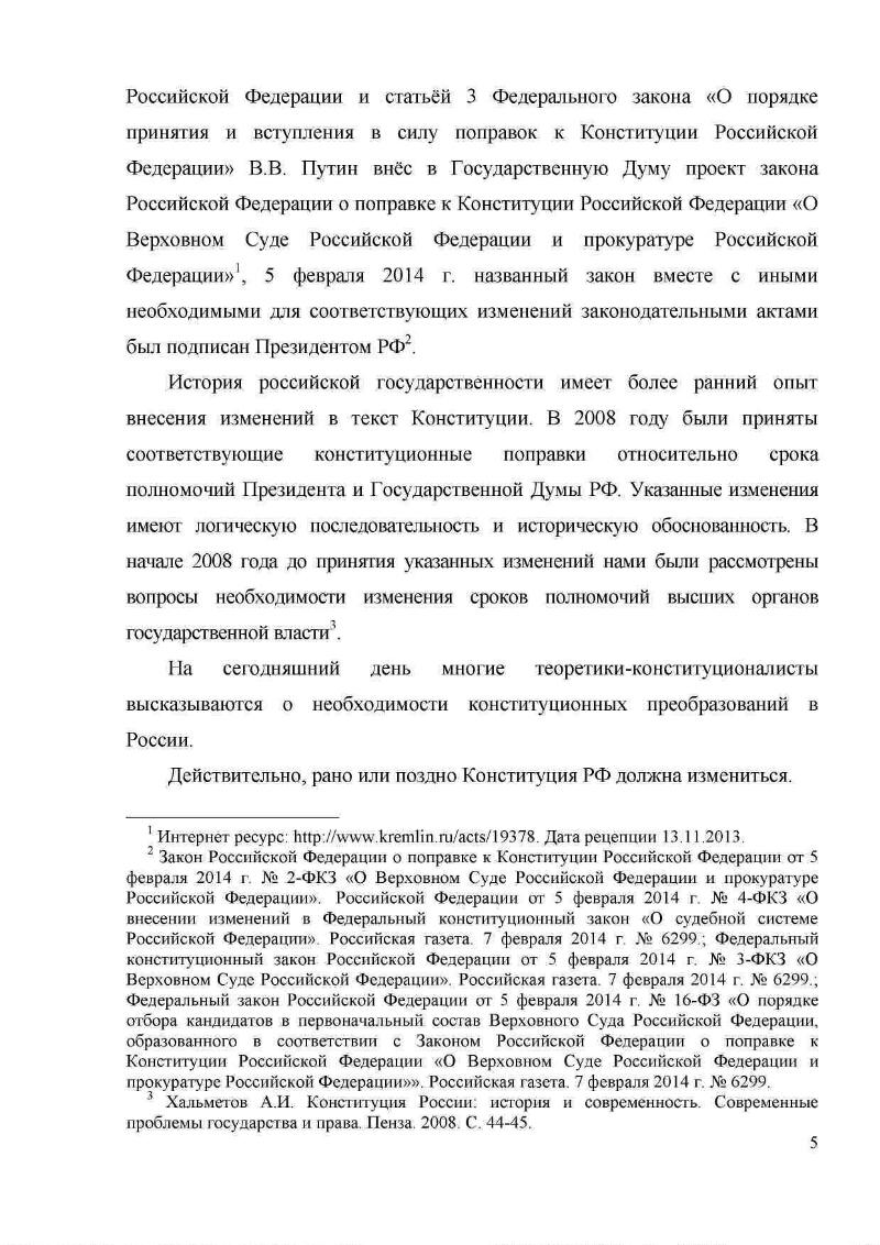 Проекты Конституции Российской Федерации как доктринальные  Проекты Конституции Российской Федерации как доктринальные источники конституционного права