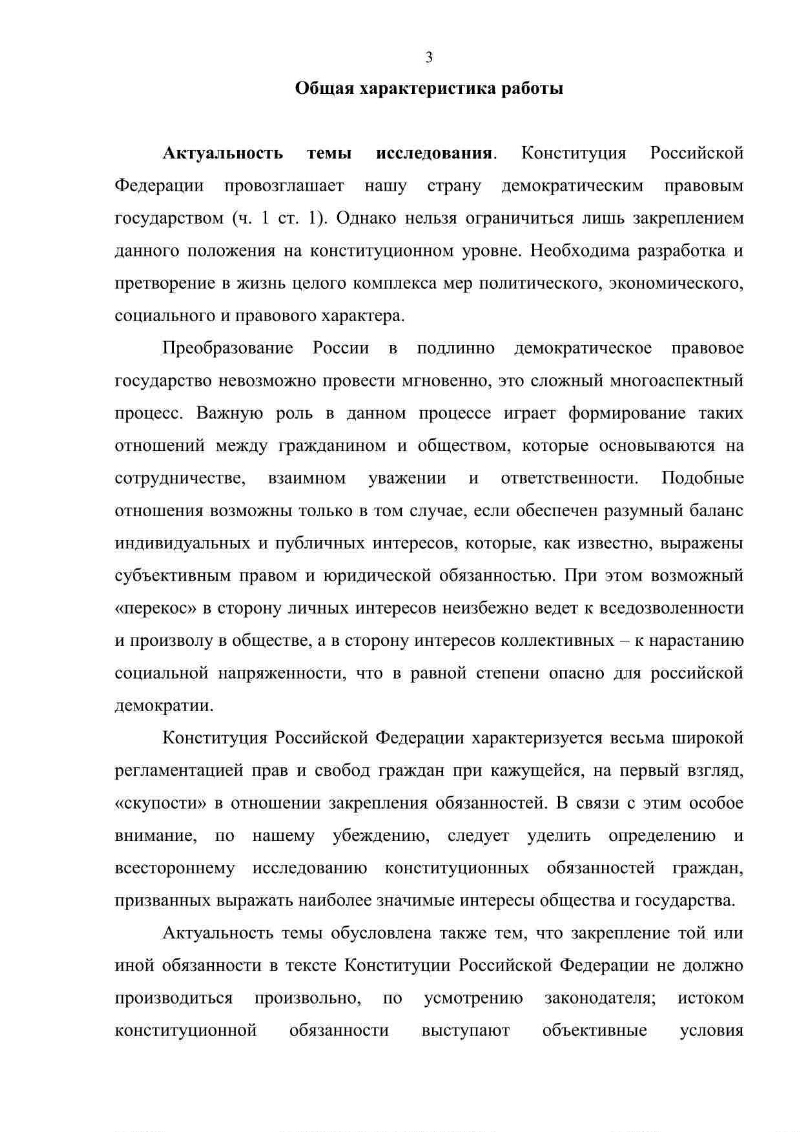 Rights and duties of a citizen of the Russian Federation