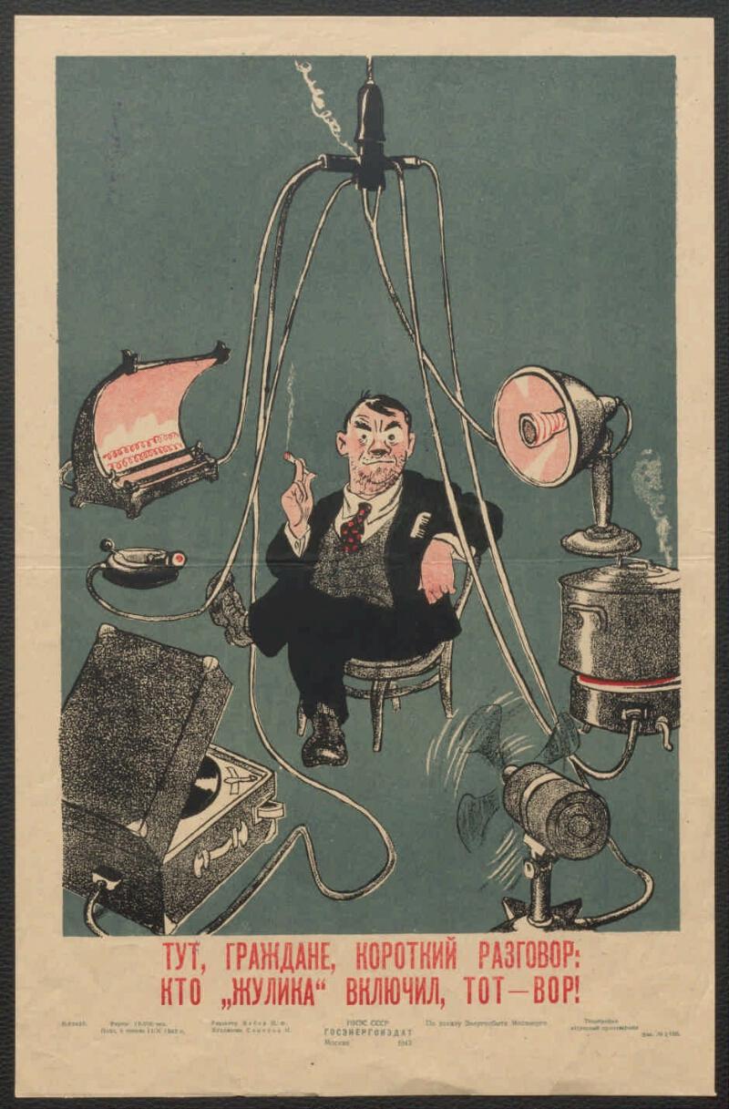 Советские открытки день энергетика