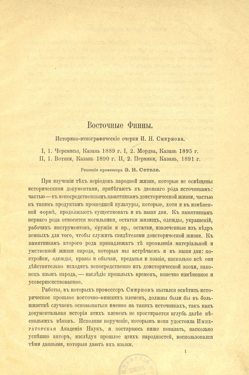 eastern finns historical and ethnographic essays by in smirnov i  Масштаб 2