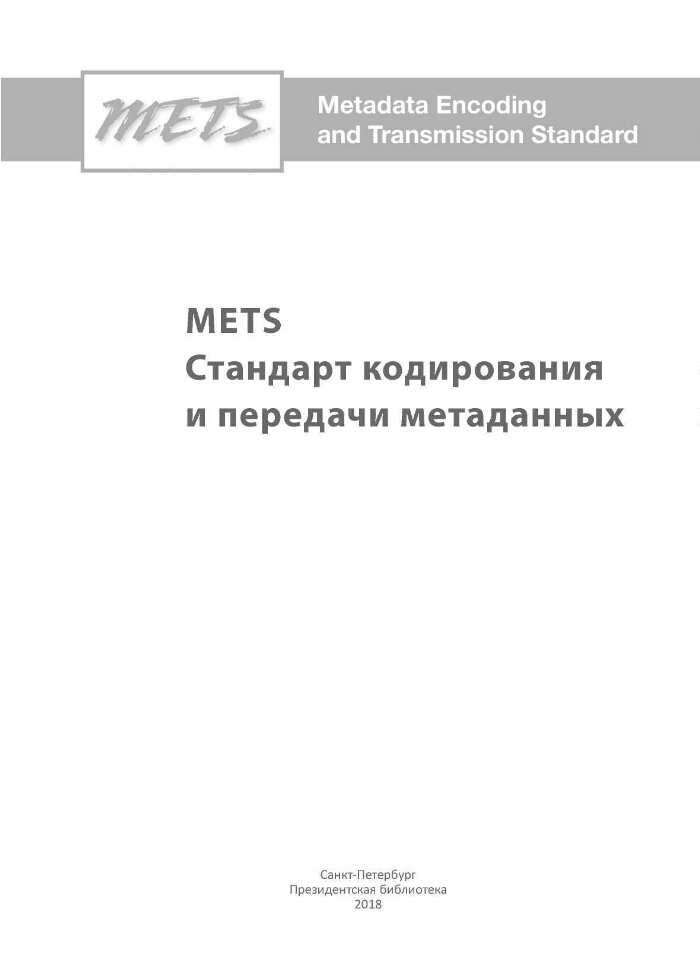 metadata encoding transmission standard overview Metadata basics cross-disciplinary  mets stands for metadata encoding and transmission standard  mets: an overview & tutorial mets sections mets header.