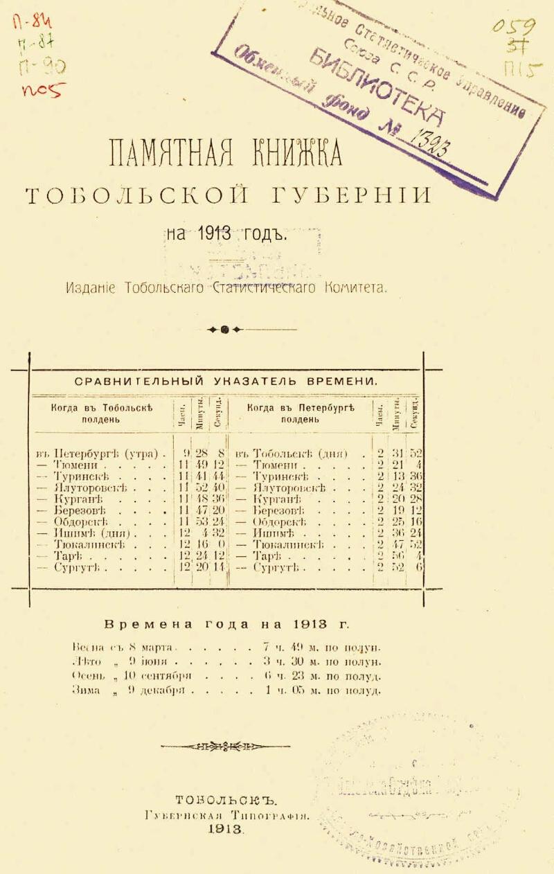 ПАМЯТНАЯ КНИЖКА ТОБОЛЬСКОЙ ГУБЕРНИИ НА 1894 ГОД СКАЧАТЬ БЕСПЛАТНО