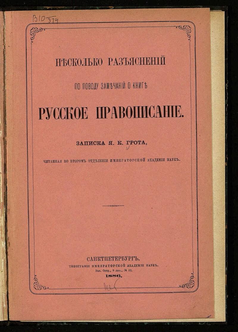 Грот Я. К. Русское правописание