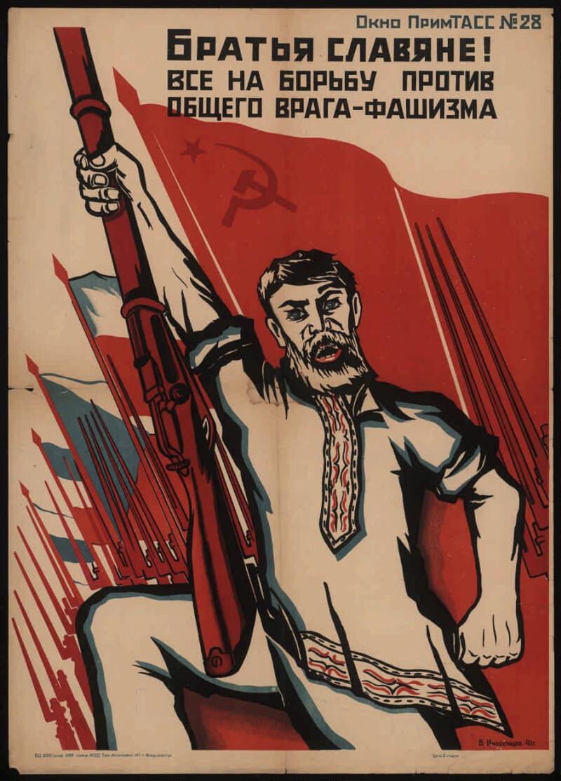 Фашизм — враг славянства.