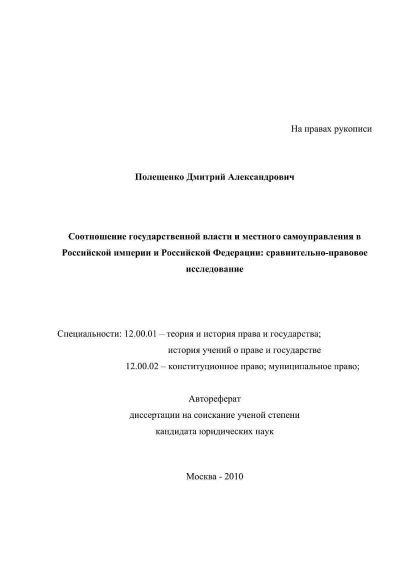 Соотношение государственной власти и местного самоуправления в  Автор