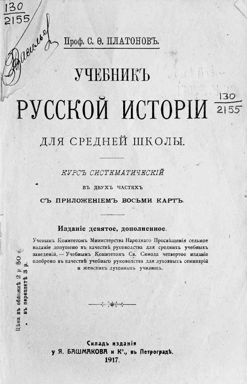 Сергей фёдорович платонов. Учебник русской истории для средней.