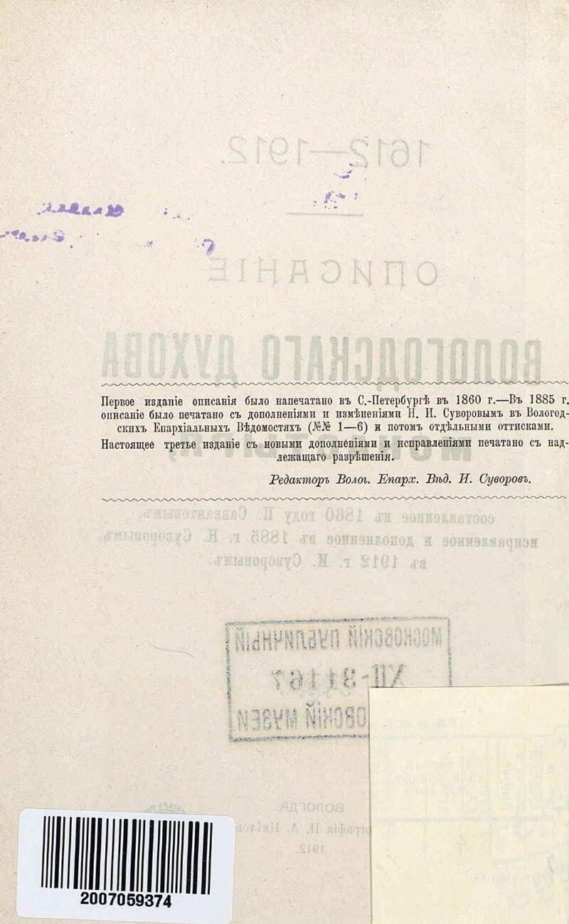 1912 г узнать цену марок