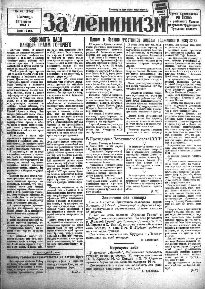 1941, № 49 (1548) (25 апр.)