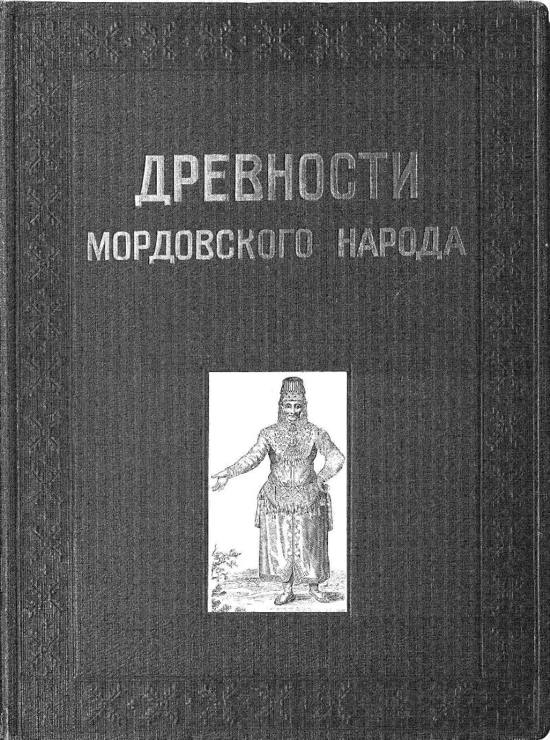 ЮРЧЕНКОВ ХРОНОГРАФ ИЛИ ПОВЕСТВОВАНИЕ О МОРДОВСКОМ НАРОДЕ СКАЧАТЬ БЕСПЛАТНО