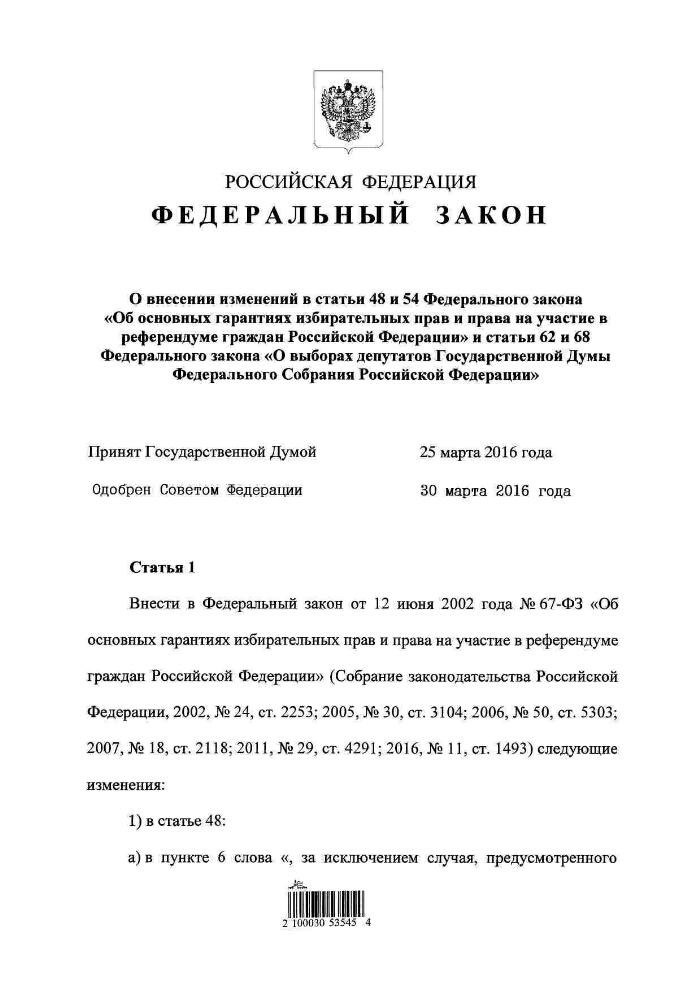 54-ФЗ о применении контрольно кассовой техники в