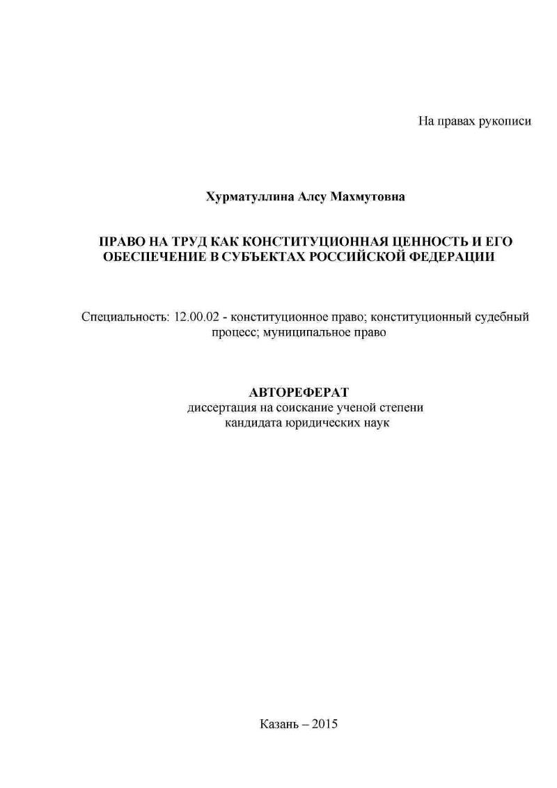 Право на труд диссертация 8421