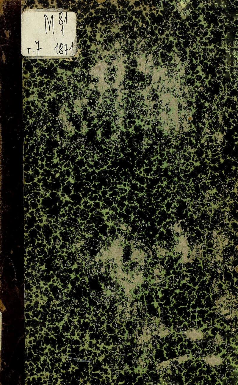 Екатерина II Великая: Исторические портреты. 1613 – 1917. Наумов В ... | 1294x800