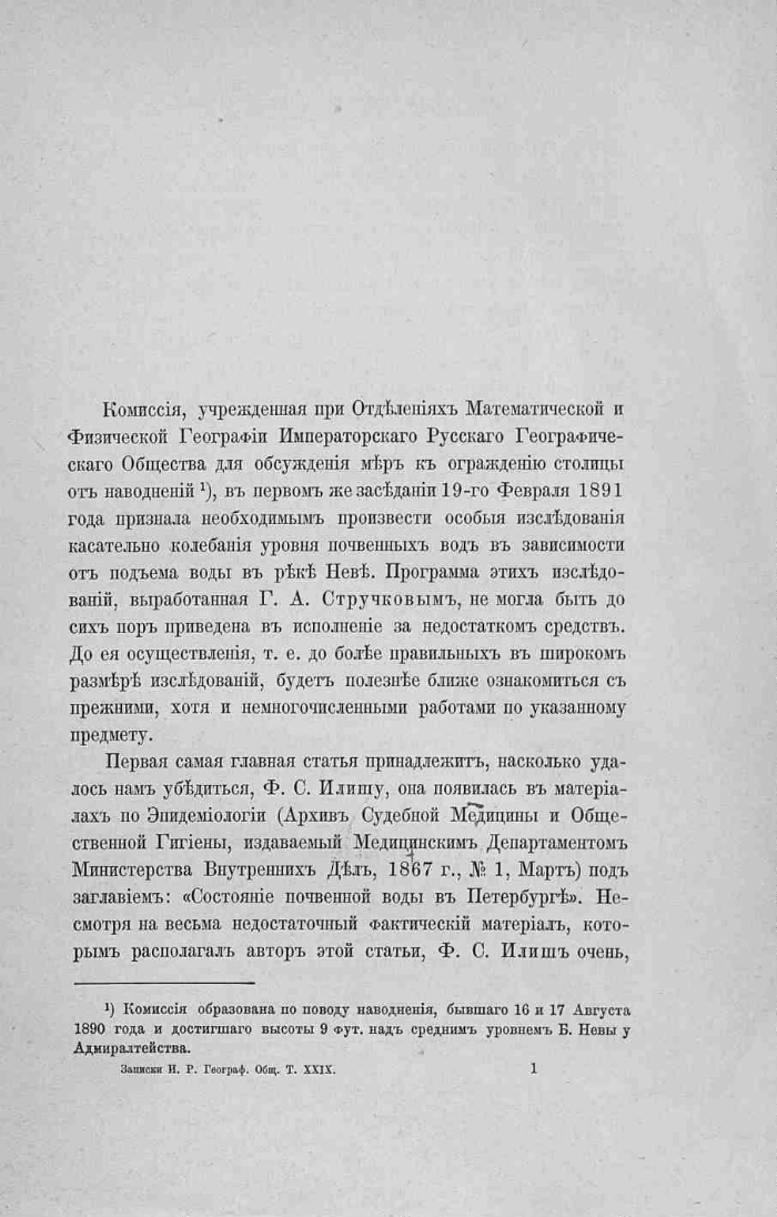 Notes of the Imperial Russian Geographical Society  By general