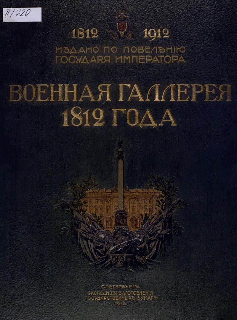 Галерея Отечественной войны 1812 года в Эрмитаже