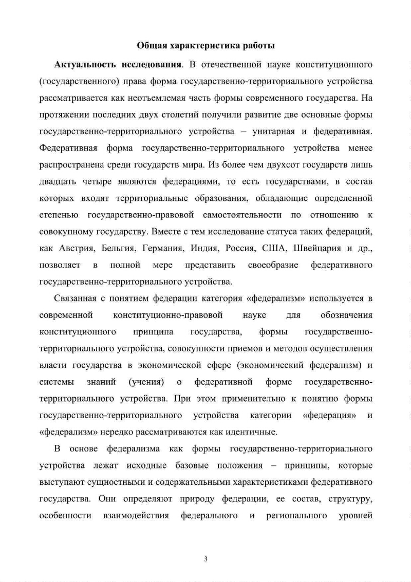 Principles of federalism in the Russian Federation