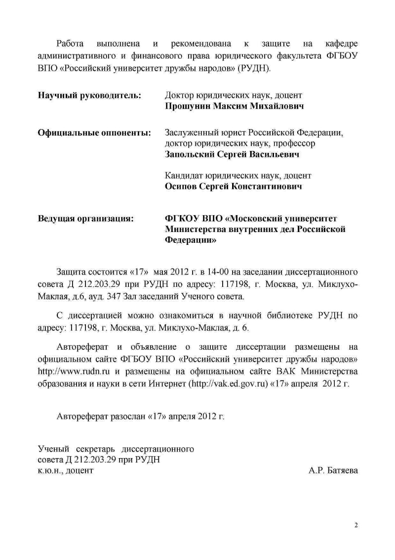 Dissertation ru