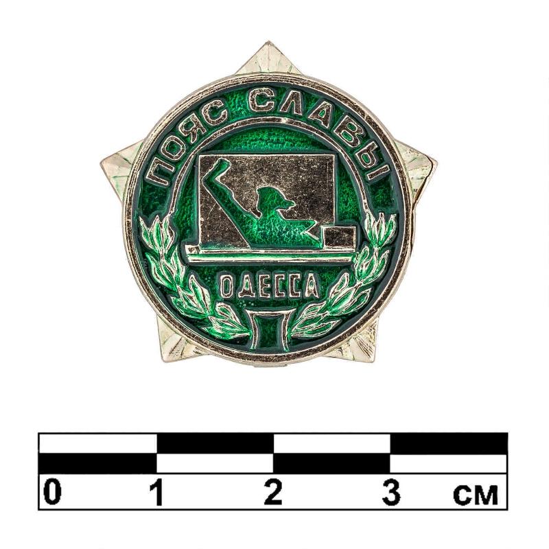 Badge Odessa Belt Of Glory Presidential Library