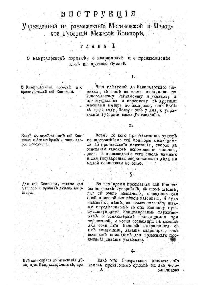 Instruction Established On The Delimitation Of The Mogilev And
