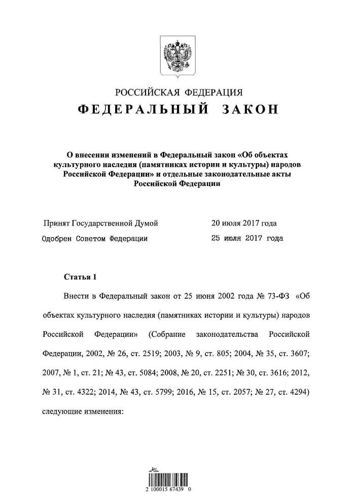 Законодательство РФ о наследии