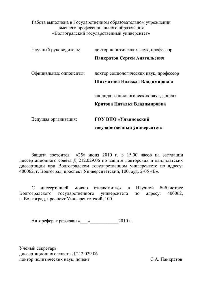 Андрющенко ольга евгеньевна автореферат