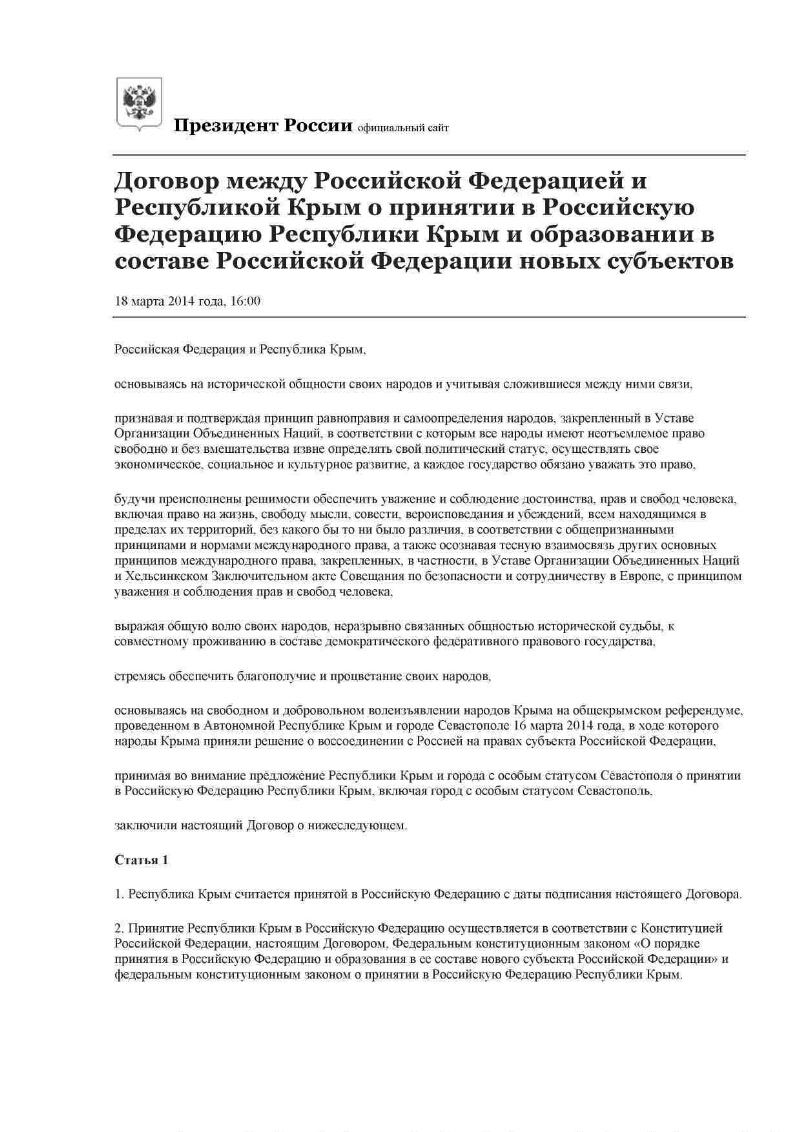 The Agreement Between The Russian Federation And The Republic Of