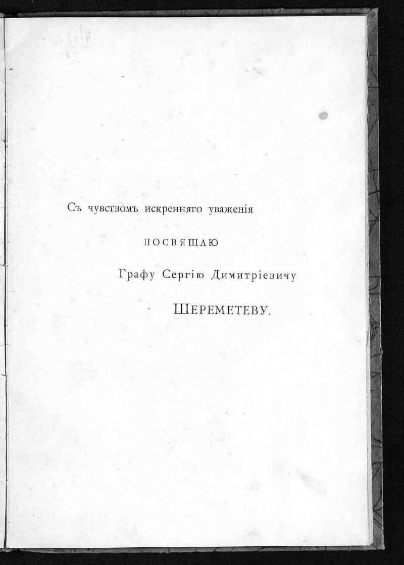 Practical course of studying ancient Russian cursive for