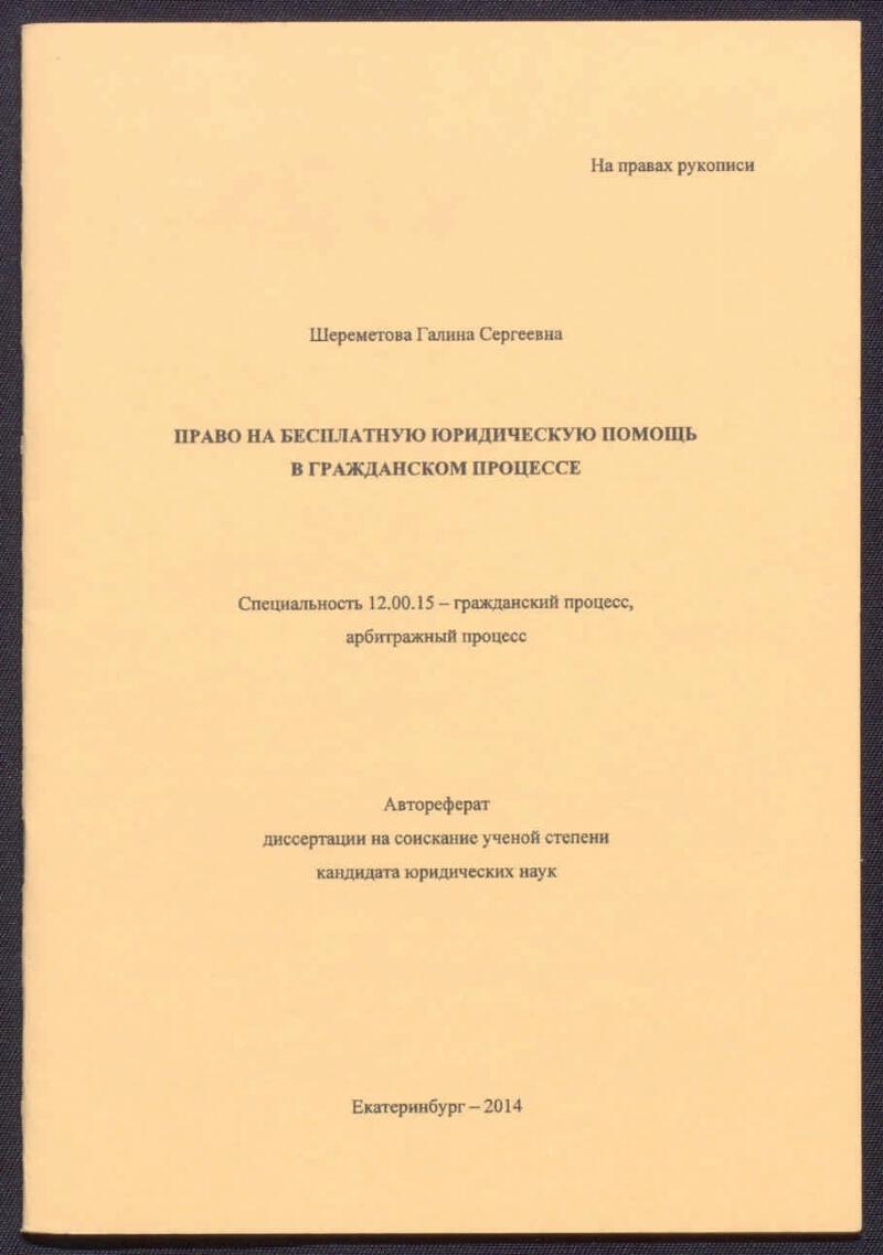 юридическая консультация в гражданском процессе