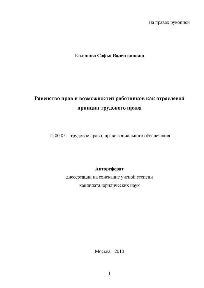 Принципы трудового права диссертация 345