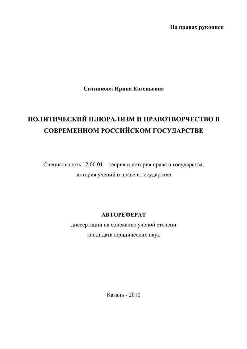 Политический плюрализм и правотворчество в современном Российском  Политический плюрализм и правотворчество в современном Российском государстве